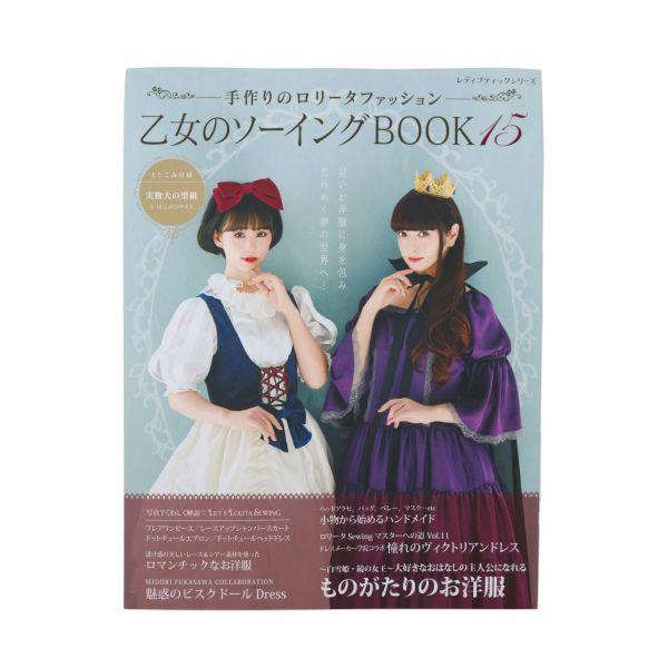 Otome no Sewing Book Nr.15 - Zeitschrift Japanisch
