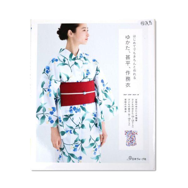 Kimono & Yukata selber nähen - Buch Japanisch