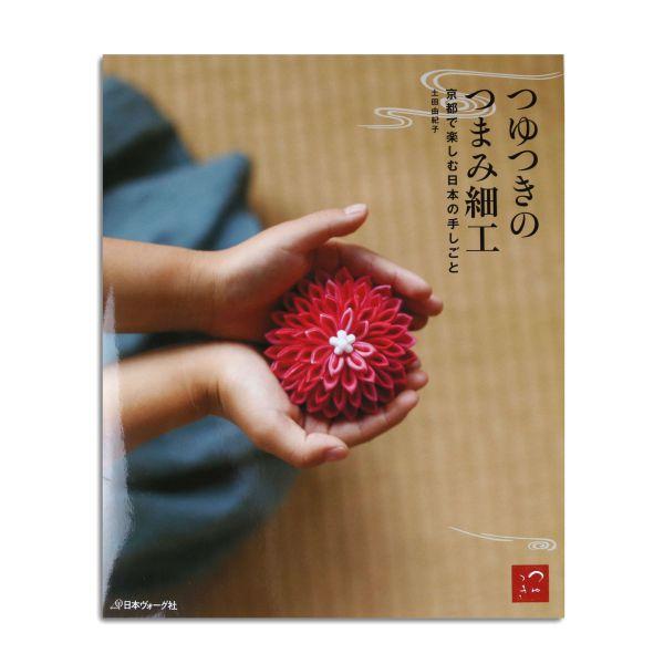 Tsumami Blüten - Buch Japanisch