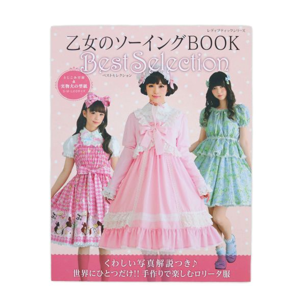 Otome no Sewing Book Best Collection 2020 - Zeitschrift Japanisch