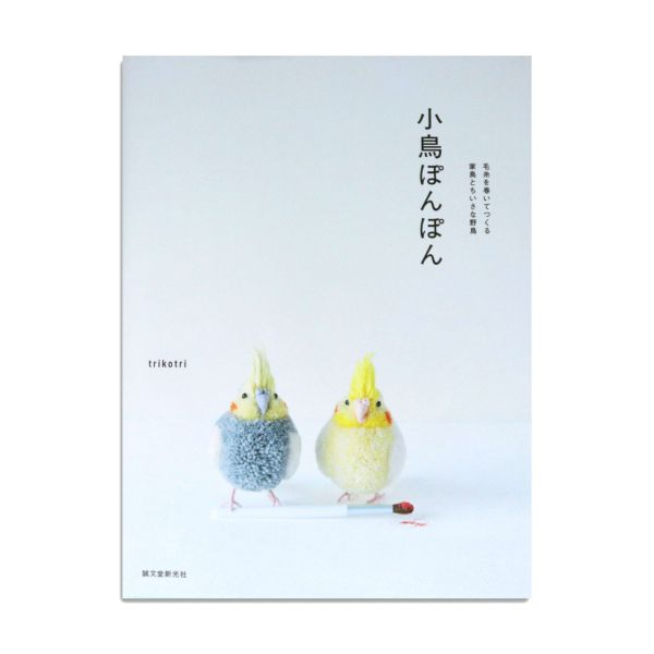 Trikotori Pompomtier Vogel - Buch Japanisch