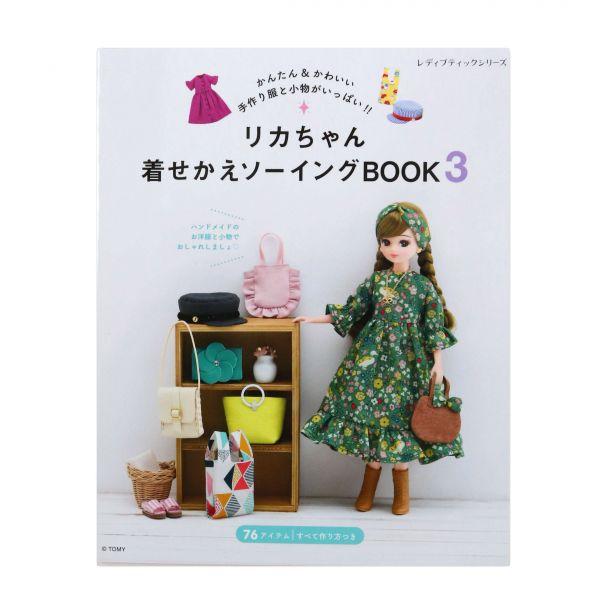 Licca-chan Buch No.3 - Japanisch