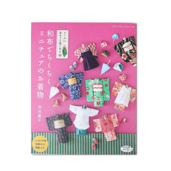 Miniatur Kimono & Co - Buch Japanisch