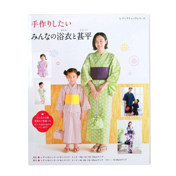 Yukata & Jinbei selber nähen Buch - Japanisch
